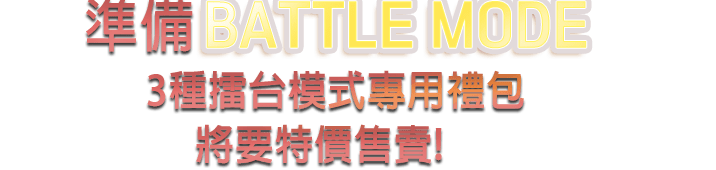 Battle Mode準備BATTLE MODE。3種擂台模式專用禮包將要特價售賣!