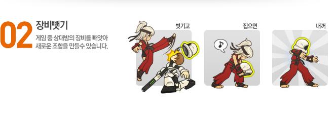02.장비뺏기:게임 중 상대방의 장비를 빼앗아 새로운 조합을 만들수 있습니다. 벗기고 집으면 내꺼!
