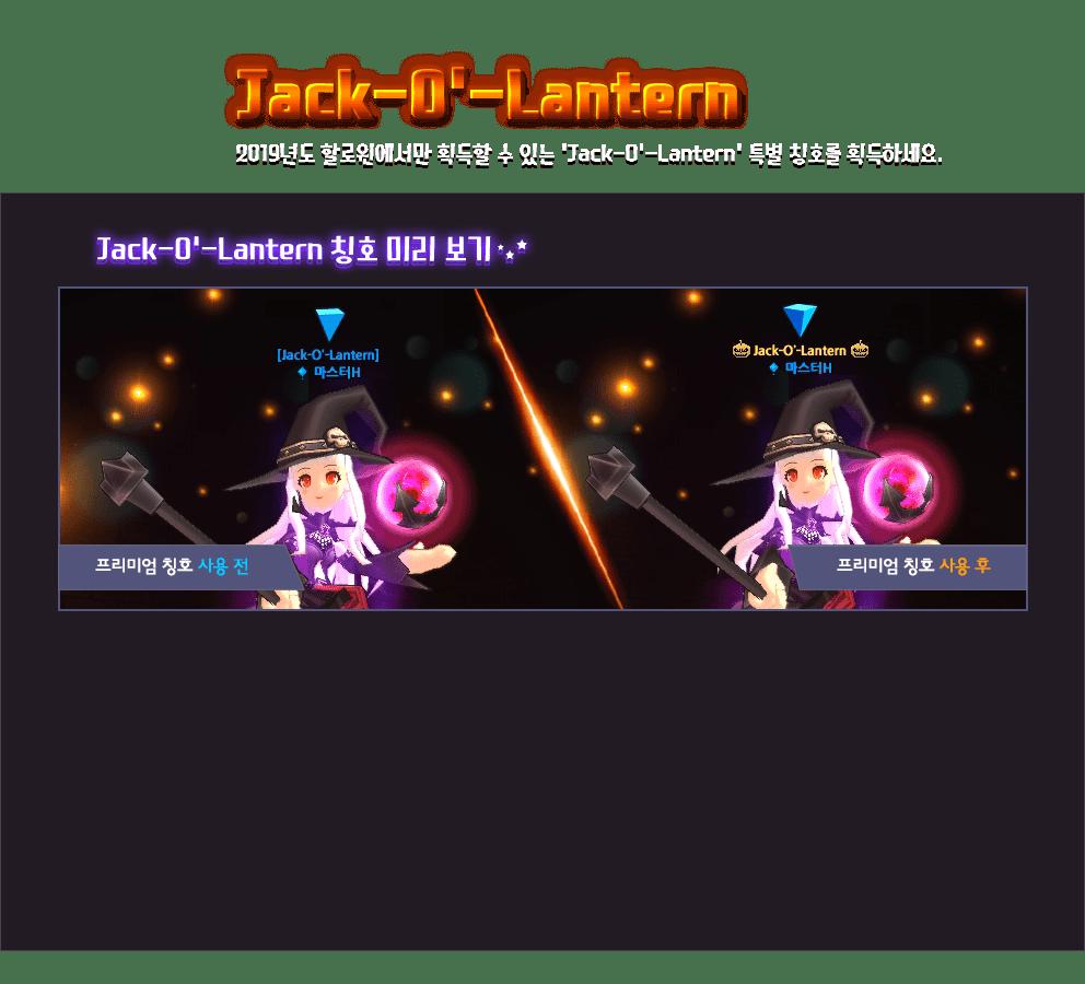 2019년도 할로윈에서만 획득할 수 있는 'Jack-O'-Lantern' 특별 칭호를 획득하세요.